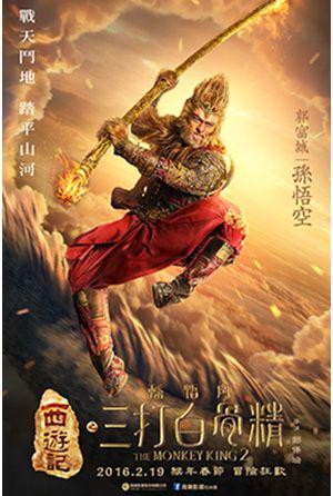 西游记之孙悟空三打白骨精(2015)|the